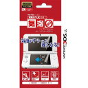 【3DS LL】気泡ゼロ画面保護フィルター 【税込】 アイレックス [ILX3DL079]【返品種別B】【RCP】