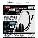 【PS3/Wii U】ステレオヘッドセットHG(ブラック) 【税込】 アンサー [ANS-H042BK]【返品種別B】【RCP】