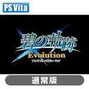 英雄伝説 碧の軌跡 Evolution(通常版) 角川ゲームス