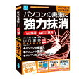 HD革命/Eraser パソコン完全抹消 通常版【税込】 アーク情報システム 【返品種別A】【送料無料】【RCP】