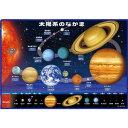 科学チャイルドパズル 太陽系のなかま 80ピース 【税込】 テンヨー [テンヨーTC80-641タイヨウケイノナ]【返品種別B】【RCP】