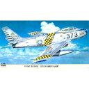 【再生産】1/48 F-86F セイバー サンダータイガー【09349】 ハセガワ [H09349 F-86F セイバーサンダータイガー]【返品種別B】