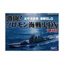 【Windows】激闘!ソロモン海戦史DX 文庫版 ジェネラル・サポート
