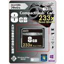 HDCF8G233X【税込】 HIDISC コンパクトフラッシュ 8GB [HDCF8G233X]【返品種別A】【RCP】
