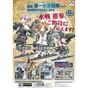 1/700 第1水雷戦隊セット(艦隊これくしょん) 静岡模型教材協同組合