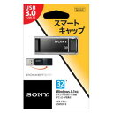 USM32X-B【税込】 ソニー USB3.0/2.0対応 USBフラッシュメモリー 32GB(ブラック) [USM32XB]【返品種別A】【RCP】