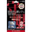 【New3DS LL】new 3DSLL用液晶画面保護フィルム ブルーライトカットフィルム 【税込】 アンサー [ANS-3D052]【返品種別B】【RCP】