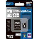 HDMCSD2GCLJP【税込】 HIDISC microSDメモリカード 2GB [HDMCSD2GCLJP]【返品種別A】【RCP】