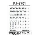[鉄道模型]日本精密模型 【再生産】(HO) PJ-7701 マニ60用インレタ-01 【税込】 [PJ-7701 マニ60ヨウインレタ1]【返品種別B】【RCP】