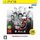 【PS3】龍が如く5 夢 叶えし者 PlayStation(R)3 the Best セガ BLJM55077リュウガゴトク