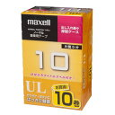UL-10 10P【税込】 マクセル 10分 ノーマルテープ 10本パック maxell [UL1010P]【返品種別A】【RCP】