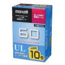 UL-60 10P【税込】 マクセル 60分 ノーマルテープ 10本パック maxell [UL6010P]【返品種別A】【RCP】
