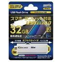 HDUF105OTG32G3WH【税込】 HIDISC USB3.0対応 スマホ、タブレット対応フラッシュメモリ 32GB [HDUF105OTG32G3WH]【返品種別A】【RCP】