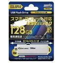 HDUF105OTG128G3WH HIDISC USB3.0対応 スマホ、タブレット対応フラッシュメモリ 128GB