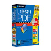 いきなりPDF STANDARD Edition Ver.3【税込】 ソースネクスト 【返品種別A】【RCP】