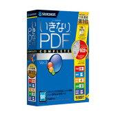 いきなりPDF COMPLETE Edition Ver.3【税込】 ソースネクスト 【返品種別A】【送料無料】【RCP】