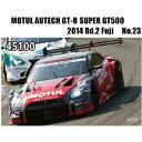 1/43 モチュール オーテック GT-R SUPER GT500 2014 Rd.2 Fuji No.23【45100】 【税込】 EBBRO [エブロ 45100 モチュール オーテック SUPER GT500 23]【返品種別B】【送料無料】【RCP】