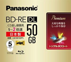 LM-BE50P5 パナソニック 2倍速対応BD-RE DL 5枚パック 50GB ホワイトプリンタブル Panasonic [LMBE50P5]【返品種別A】
