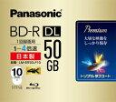 LM-BR50LP10【税込】 パナソニック 4倍速対応BD-R DL 10枚パック 50GB ホワイトプリンタブル Panasonic [LMBR50LP10...
