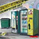 1/35 自動販売機とゴミ箱【MENSPS-018】 【税込】 モンモデル [MENGMODEL SPS018 ジドウハンバイキトゴミバコ]【返品種別B】【RCP】