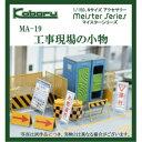 [鉄道模型]こばる (N) MA-19 工事現場の小物...