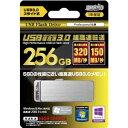 HDUF106S256G3【税込】 HIDISC USB3.0対応 フラッシュメモリ 256GB [HDUF106S256G3]【返品種別A】【送料無料】【10...