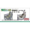 1/48 ナノ・アヴィエーションシリーズ 現用機用シートベルト2(F-15・F-16用)【NC8】 【税込】 ファインモールド [FM NC8 48ゲンヨウキヨ...