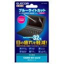 DJP-TP027BL エレコム カシオ電子辞書用液晶保護フ...