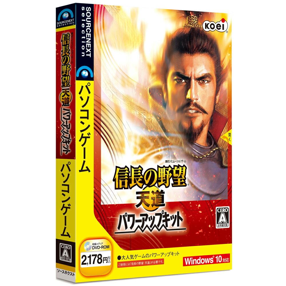 【Windows】信長の野望・天道 パワーアップキット ソースネクスト