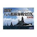 【Windows】激闘!八八艦隊海戦史DX 文庫版 ジェネラル・サポート