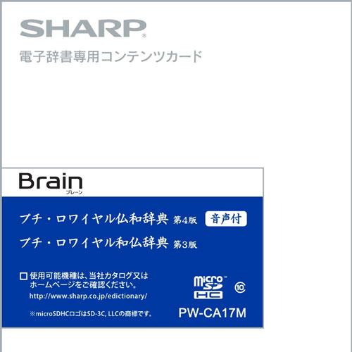 PW-CA17M シャープ 電子辞書SHARP(Brain)対応追加コンテンツ【マイクロSDHC版】フランス語辞書カード [PWCA17M]【返品種別A】