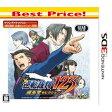 【3DS】逆転裁判123 成歩堂セレクション Best Price! 【税込】 カプコン [CTR-2-BHDJ]【返品種別B】【RCP】