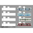 [鉄道模型]トミーテック 鉄道コレクション LRT専用ケースII 【税込】 [テツコレ LRTセンヨウケースII]【返品種別B】【RCP】