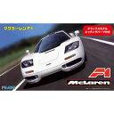 1/24 リアルスポーツカーシリーズSPOT No.7 マクラーレンF1 DX【RSSP-7】 フジミ [F RSSP7 マクラーレンF1 DX]【返品種別B】