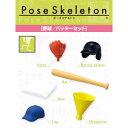 ポーズスケルトン アクセサリー 野球/バッターセット リーメント