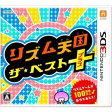 【3DS】リズム天国 ザ・ベスト+ 【税込】 任天堂 [CTR-P-BPJJ]【返品種別B】【送料無料】【RCP】