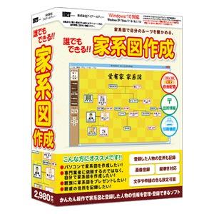 誰でもできる家系図作成 アイアールティ 【返品種別B】