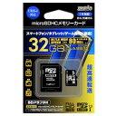 HDMCSDH32GCL10UIJP2【税込】 HIDISC microSDHCメモリカード 32GB Class10 UHS-I [HDMCSDH32GCL10UIJP2]【返品種別A】【RCP】