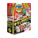 ラベルマイティ POP in Shop11 通常版【税込】 ジャストシステム 【返品種別B】【送料無料】【RCP】