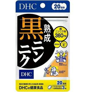 DHC熟成黒ニンニク20日分 60粒入 ディーエイチシー DHC20ジユクセイクロニンニク [DHC20ジユクセイクロニンニク]【返品種別B】【ni】