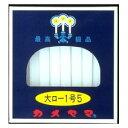 カメヤマ大ロー1号5 225g カメヤマ カメヤマロ-ソク ...