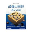 【Windows】最強の囲碁 -名人への道- アンバランス 【返品種別B】