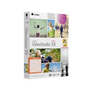 写真編集ソフト「PaintShop Pro X8」シリーズ