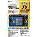 KLP-NJ5【税込】 ケンコー ニコン「Nikon1 J5」用液晶プロテクター [KLPNJ5]【返品種別A】【RCP】