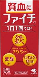 【第2類医薬品】ファイチ 120錠 小林製薬 フアイチ120ジヨウ [フアイチ120ジヨウ]【返品種別B】