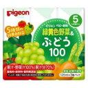 緑黄色野菜&ぶどう100 125ml×3 (5ヵ月〜) ピジョン Pカミパツクヤサイ&ブドウ3P