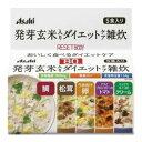 玄米入りダイエットケア雑炊 5袋 アサヒグループ食品