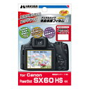 DGF-CASX60【税込】 ハクバ 「Canon PowerShot SX60 HS」専用液晶保護フィルム MarkII [DGFCASX60]【返品種別A】【RCP】
