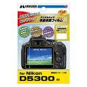 DGF2-ND5300 ハクバ 「Nikon D5300」専用液晶保護フィルム MarkII [DGF2ND5300]【返品種別A】