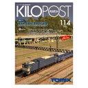 [鉄道模型]トミックス キロポスト 114号